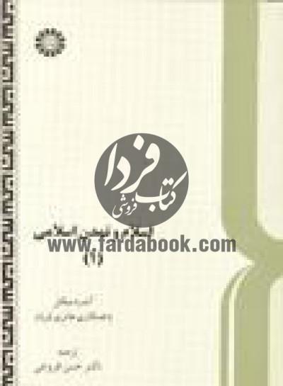 اسلام و تمدن اسلامی (١)