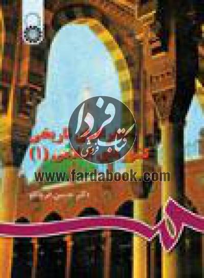 جغرافیای تاریخی كشورهای اسلامی (١)
