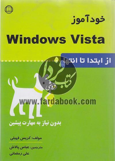 خودآموز ویندوز ویستا از ابتدا تا انتها
