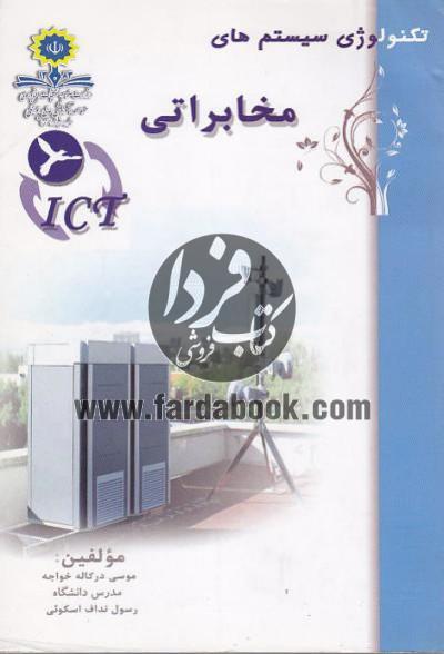 تکنولوژی سیستم های مخابراتی ICT