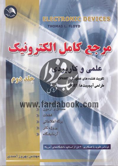 مرجع کامل الکترونیک جلد دوم