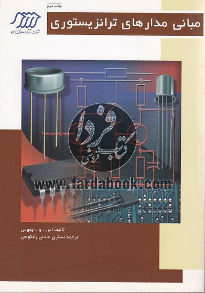 مبانی مدارهای ترانزیستوری