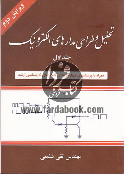 تحلیل و طراحی مدارهای الکترونیک جلد 1