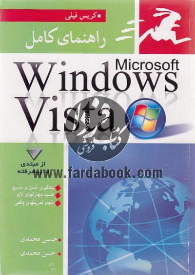 راهنمای کامل Windows Vista از مبتدی تا پیشرفته
