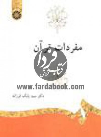 مفردات قرآن(1324)