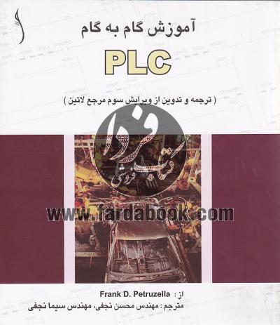 آموزش گام به گام PLC