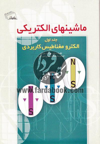ماشین های الکتریکی (جلد اول) الکترو مغناطیس کاربردی