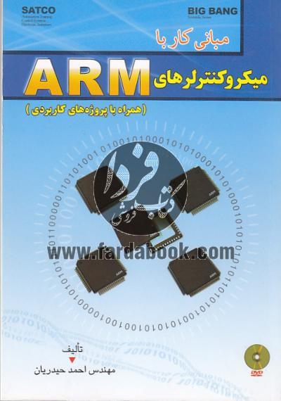 مبانی کار با میکروکنترلرهای ARM (همراه با پروژه های کاربردی)