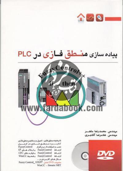پیاده سازی منطق فازی در PLC
