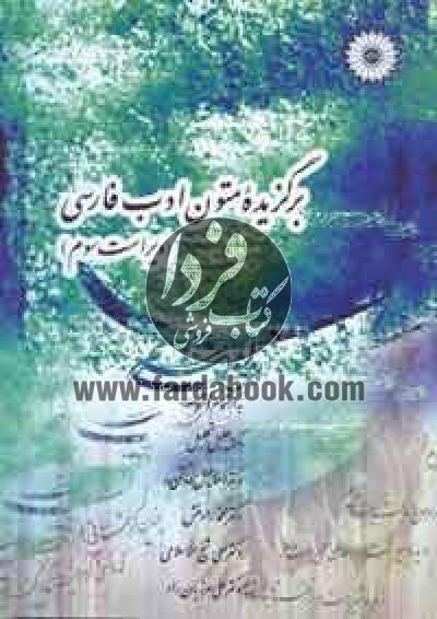 برگزیده متون ادب فارسی- ویراست سوم
