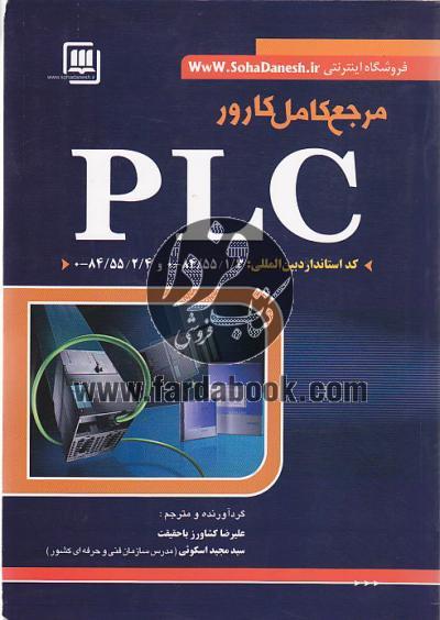مرجع کامل کارور PLC درجه 1و2