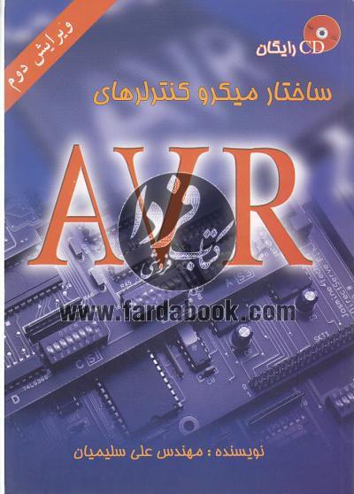 ساختار میکرو کنترلرهای AVR (ویرایش دوم)
