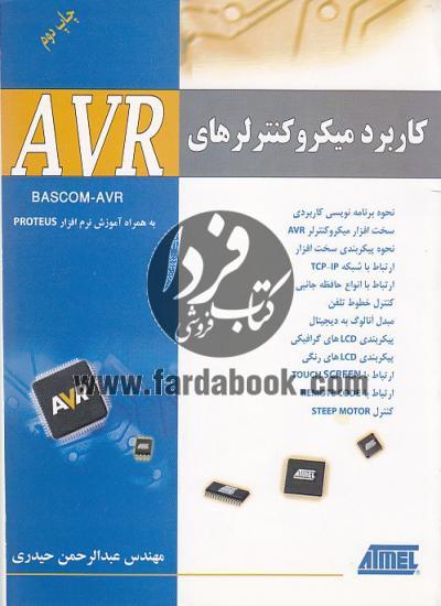 کاربرد میکروکنترلرهای AVR