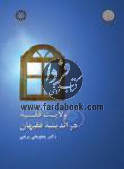 ولایت فقیه در اندیشه فقیهان (1020)