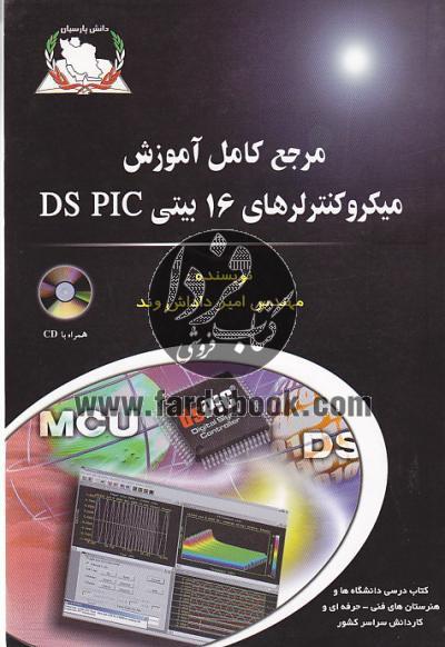 مرجع کامل آموزش میکروکنترل های 16 بیتی DS PIC