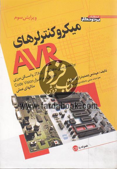 میکرو کنترلهای AVR
