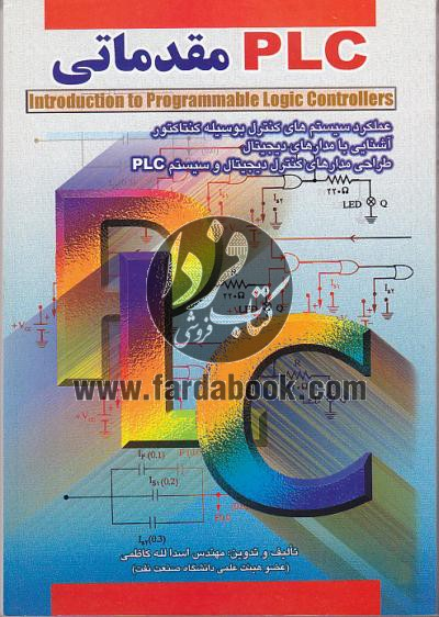 PLC مقدماتی
