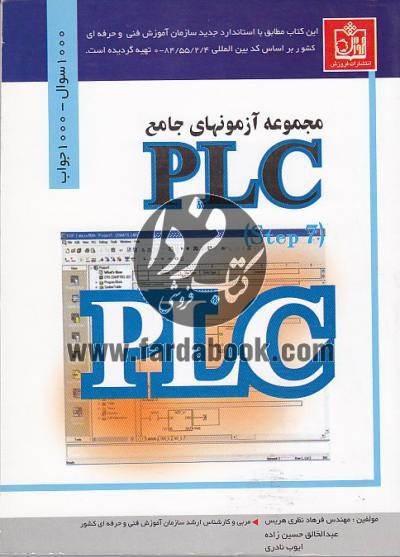 مجموعه آزمونهای جامع PLC Step 7