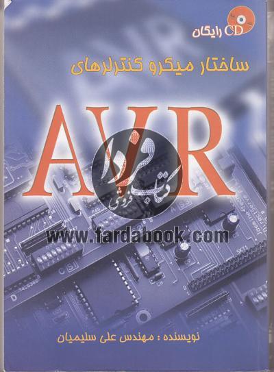 ساختار میکروکنترلرهای AVR