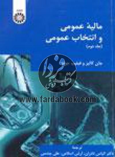 مالیه عمومی و انتخاب عمومی جلد دوم