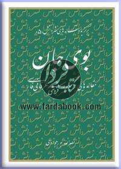 بوی جان؛ مقاله هایی درباره شعر عرفانی فارسی؛ برگزیده مقاله های نشر دانش (5)