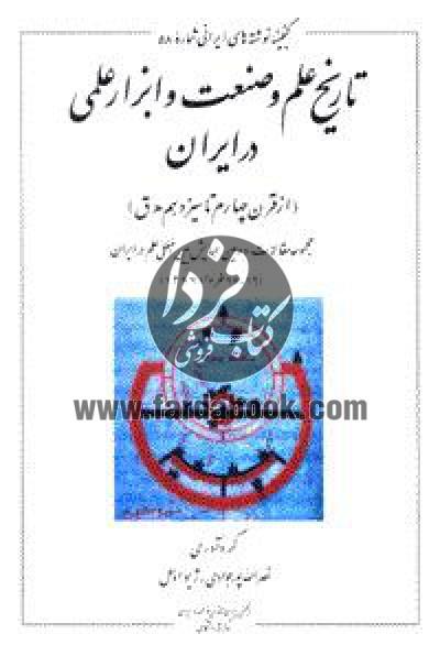 تاریخ علم و صنعت و ابزار علمی در ایران(از قرن چهارم تا سیزدهم ه ق)