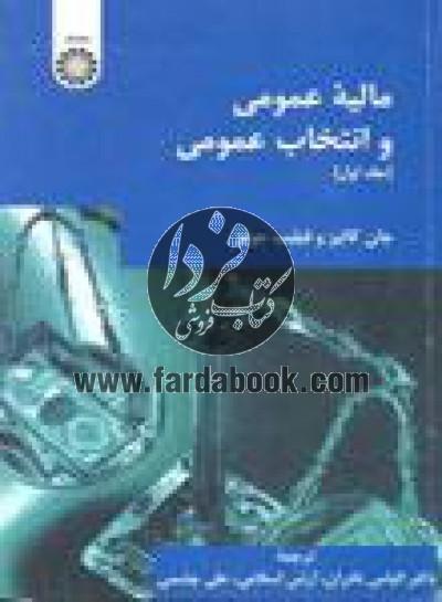 مالیه عمومی و انتخاب عمومی جلد اول