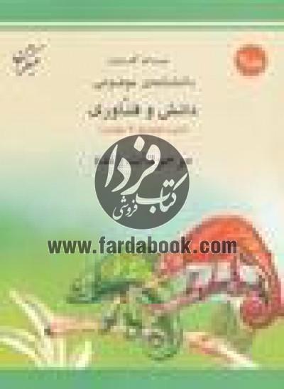 دانشنامه ی موضوعی دانش و فناوری (موجودات زنده) - جلد 2