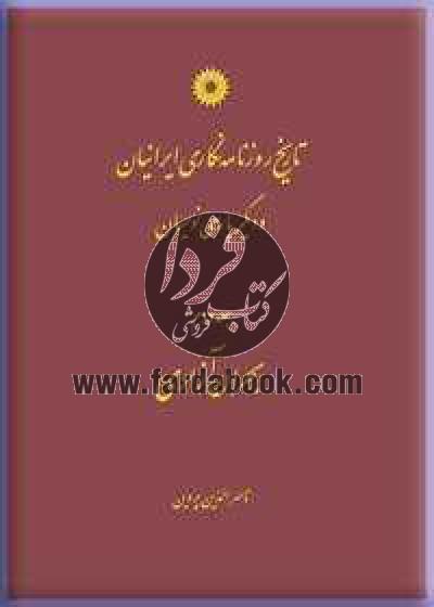 تاریخ روزنامه نگاری ایرانیان و دیگر پارسی نویسان (جلد دوم: بحران آزادی)