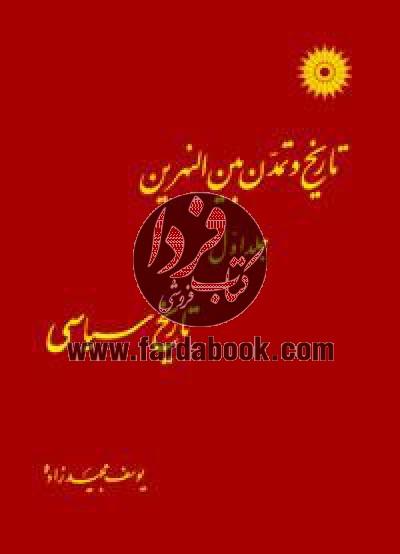 تاریخ و تمدن بین النهرین (جلد اول: تاریخ سیاسی)