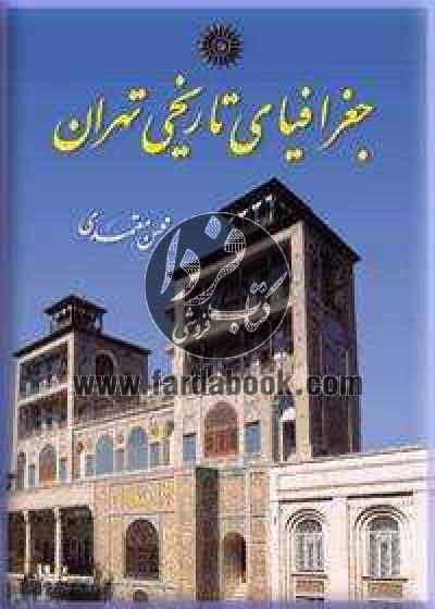جغرافیای تاریخی در تهران