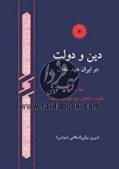 دین و دولت در ایران عهد مغول(جلد دوم: حکومت ایلخانی: نبرد میان دو فرهنگ)