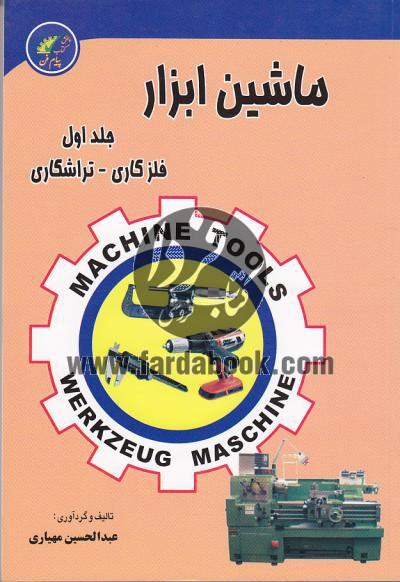 ماشین ابزار (جلد اول) فلز کاری - تراشکاری
