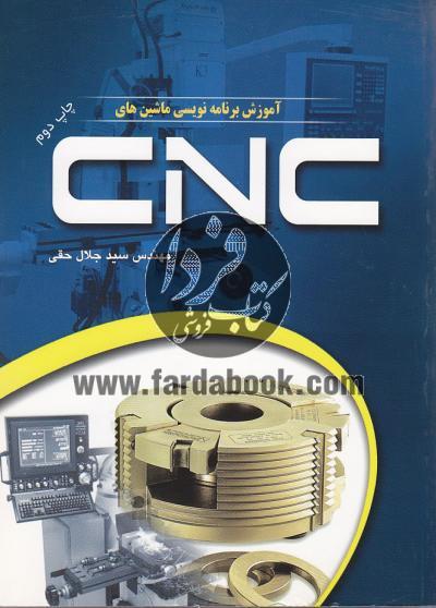 آموزش برنامه نویسی ماشین های CNC