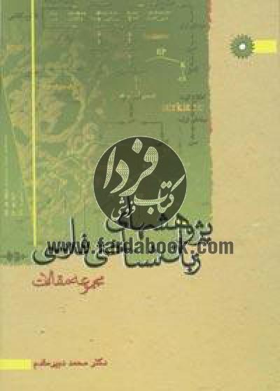 پژوهشهای زبان شناختی فارسی(مجموعه مقالات)