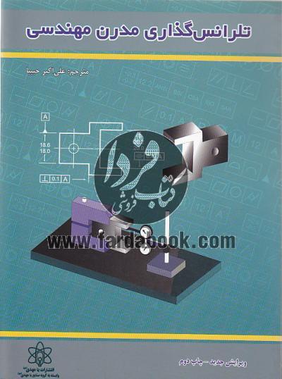 تلرانس گذاری مدرن مهندسی