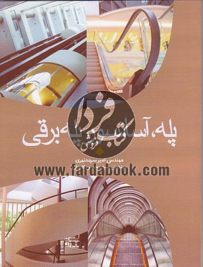 پله، آسانسور، پله برقی