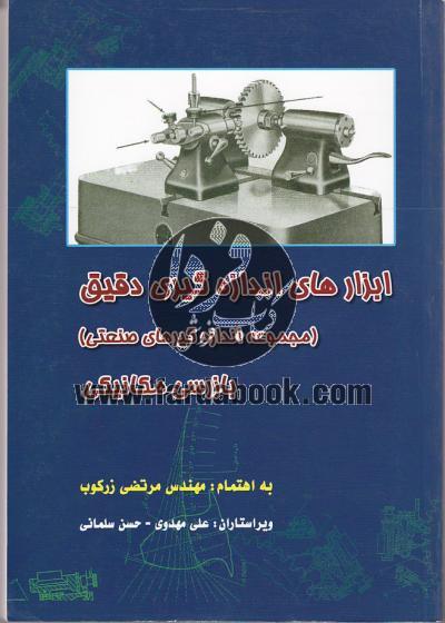 ابزارهای اندازه گیری دقیق(مجموعه اندازه گیری دقیق): بازرسی مکانیکی