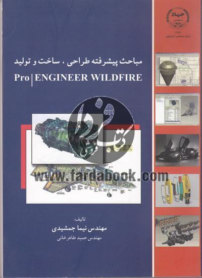 مباحث پیشرفته طراحی، ساخت و تولید Pro ENGINEER WILDFIRE