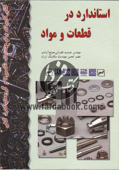 استاندارد در قطعات و مواد