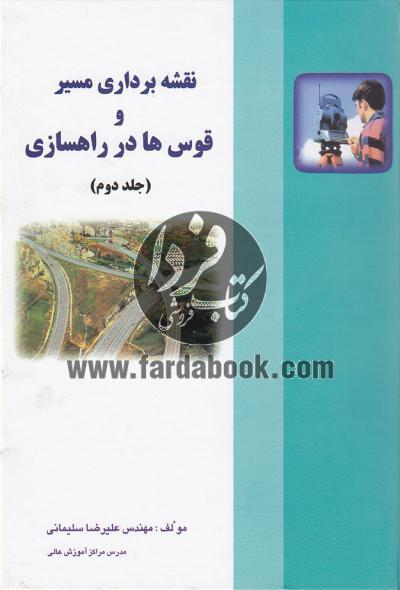 نقشه برداری مسیر و قوس ها در راهسازی (جلد دوم)