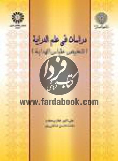 دراسات فی علم الدرایه (تلخیص مقباس الهدایه)