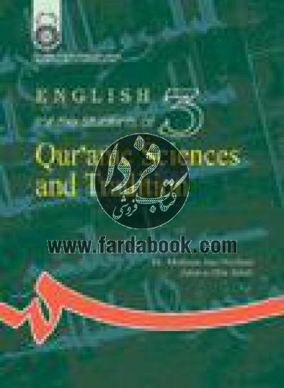 انگلیسی برای دانشجویان رشته علوم قرآنی و حدیث