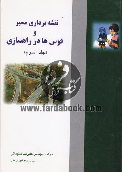 نقشه برداری مسیر و قوس ها در راهسازی (جلد سوم)