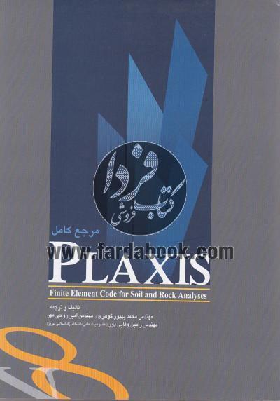 مرجع کامل PLAXIS V8