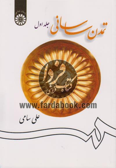 تمدن ساسانی ج1(1256)