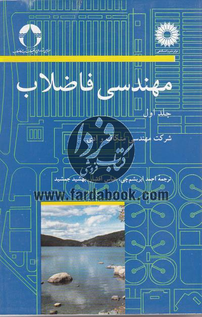 مهندسی فاضلاب (جلد دوم)