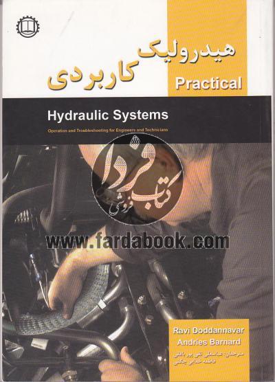 هیدرولیک کاربردی