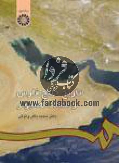 تاریخ خلیج فارس و ممالک همجوار