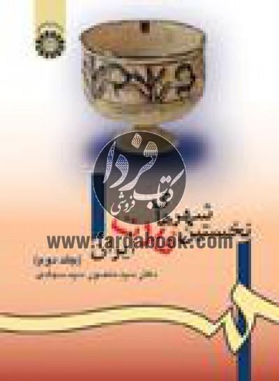 نخستین شهرهای فلات ایران ( جلد دوم )